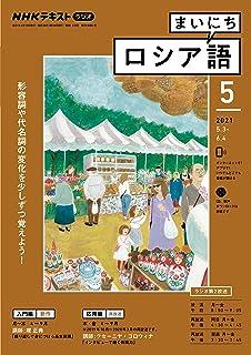 NHKラジオ まいにちロシア語 2021年 5月号 [雑誌] (NHKテキスト)