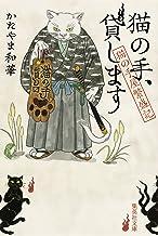 表紙: 猫の手、貸します 猫の手屋繁盛記 (集英社文庫) | かたやま和華