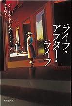 表紙: ライフ・アフター・ライフ (海外文学セレクション) | 青木 純子