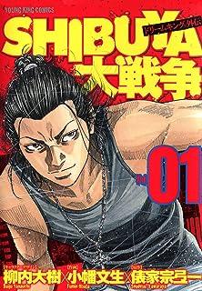 SHIBUYA大戦争(1) (ヤングキングコミックス)
