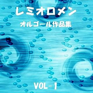 レミオロメン 作品集 VOL-1