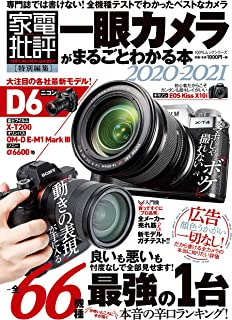 100%ムックシリーズ 一眼カメラがまるごとわかる本 2020-2021 (100%ムックシリーズ)