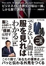 表紙: ビジネスという勝負の場は一瞬、しかも服で決まる | 木暮 桂子