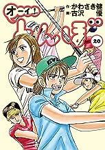 表紙: オーイ! とんぼ 第20巻 (ゴルフダイジェストコミックス)   かわさき健