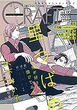 CRAFT vol.90【期間限定】 (HertZ&CRAFT)