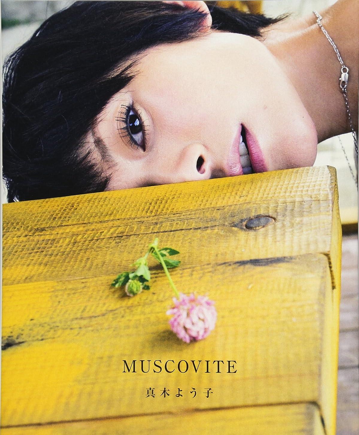 プラスチックカテナ名詞真木よう子写真集 MUSCOVITE(モスコヴァイト)