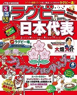 るるぶラグビー日本代表 (JTBのMOOK)