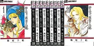 夢の雫、黄金の鳥籠 コミック 1-11巻セット
