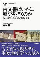 表紙: 古文書はいかに歴史を描くのか フィールドワークがつなぐ過去と未来 NHKブックス   白水 智