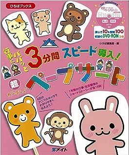 行事にパパッと3分間ペープサート(DVD-ROMつき) (ひろばブックス)