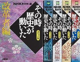 NHKその時歴史が動いたコミック版 テーマ別感動歴史編 5冊セット (ホーム社漫画文庫)