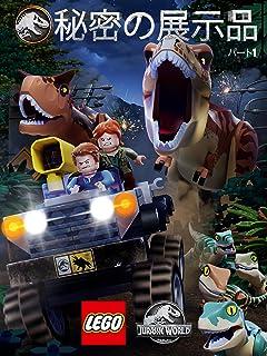 LEGO ジュラシック・ワールド シークレット展示 パート1