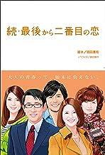 表紙: 続・最後から二番目の恋 (フジテレビBOOKS) | 岡田 惠和