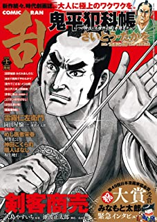 コミック乱 2020年12月号 [雑誌]