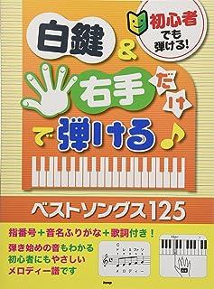 初心者でも弾ける! 白鍵&右手だけで弾ける! ベストソングス125 指番号+音名ふりがな+歌詞付き! (楽譜)...
