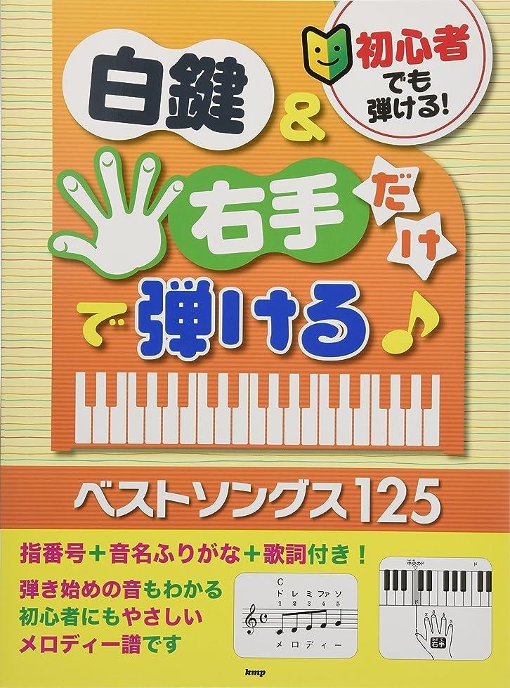 打たれたトラック戦争人間初心者でも弾ける! 白鍵&右手だけで弾ける! ベストソングス125 指番号+音名ふりがな+歌詞付き! (楽譜)