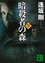 表紙: 暗殺者の森(下) イベリア・シリーズ (講談社文庫) | 逢坂剛
