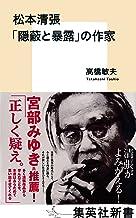 表紙: 松本清張 「隠蔽と暴露」の作家 (集英社新書) | 高橋敏夫