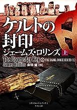 表紙: ケルトの封印 上 シグマフォースシリーズ (竹書房文庫) | 桑田健