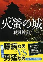 表紙: 火螢の城 (PHP文芸文庫) | 秋月 達郎