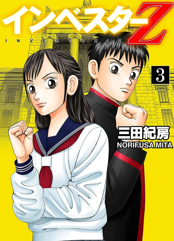 近所の十億マルクス主義者INVESTOR-Z (3) (English Edition)