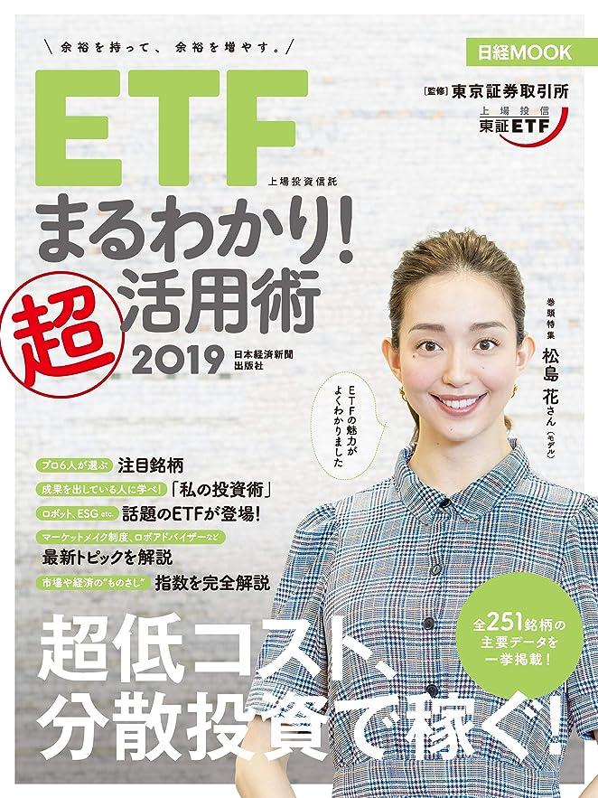 動力学ホーム魂ETF(上場投資信託)まるわかり!超活用術2019