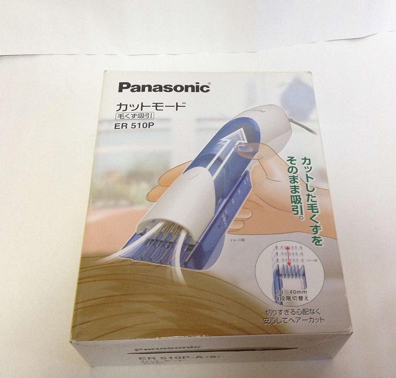 ごみ涙偽装するPanasonic カットモード 毛くず吸引 青 ER510P-A