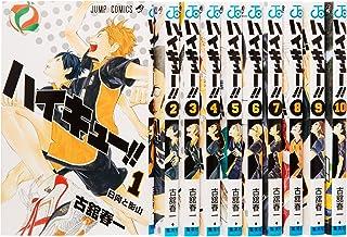 ハイキュー!! コミック 1-10巻セット (ジャンプコミックス)
