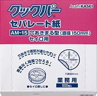 【業務用】クックパー セパレート紙 AM-15 穴あき丸型 (直径150mm) セイロ用 500枚入