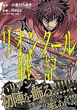 リオンクール戦記 (2) (バンブー・コミックス)
