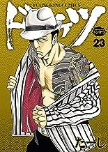表紙: ドンケツ (23) (ヤングキングコミックス) | たーし