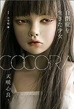 表紙: COCORA 自閉症を生きた少女 1 小学校 篇 | 天咲心良