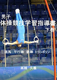 男子体操競技学習指導書(下)