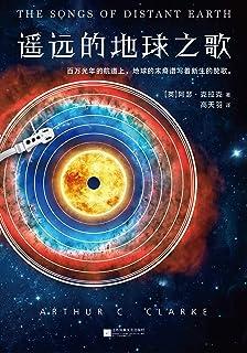 """遥远的地球之歌(读客熊猫君出品,""""科幻三巨头""""阿瑟·克拉克作品,比肩阿西莫夫。《遥远的地球之歌》深受克拉克本人喜爱,预言了星际移民和星际航行的方方面面。)"""