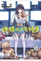 神様のメモ帳9 (電撃文庫) Kindle版