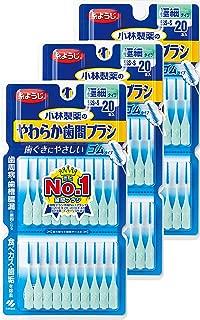 【まとめ買い】小林製薬のやわらか歯間ブラシ 極細タイプ SSS-Sサイズ 20本 ゴムタイプ(糸ようじブランド)×3個