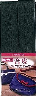 CAPTAIN88(キャプテン) 合皮 バイアステープ 両折 幅22mm×長さ1.7m col.4 黒 CP202