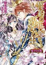 表紙: 誓約の花嫁と煌きの王 電子DX版 聖なる花嫁 (ビーズログ文庫) | 悠木 美羽