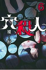 穴殺人(6) (マンガボックスコミックス) Kindle版