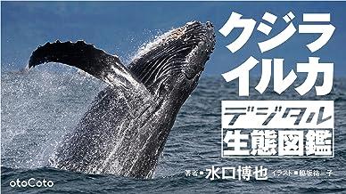 クジラ・イルカ デジタル生態図鑑 (CotoBon)