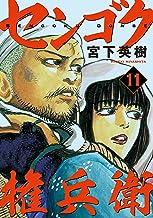 表紙: センゴク権兵衛(11) (ヤングマガジンコミックス) | 宮下英樹