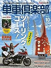 単車倶楽部 2019年10月号 [雑誌]