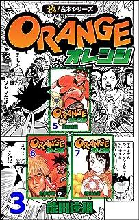 【極!合本シリーズ】オレンジ3巻