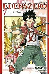 EDENS ZERO(7) (週刊少年マガジンコミックス) Kindle版