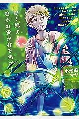 鳴く蝉よりも鳴かぬ蛍が身を焦がす 女と猫シリーズ (ジュールコミックス) Kindle版
