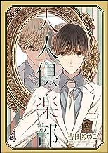 大人倶楽部(分冊版) 【第4話】 (&.Emo comics)