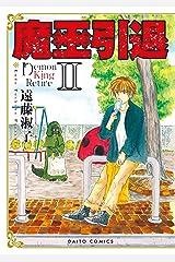魔王引退【単行本版】II (少女宣言) Kindle版