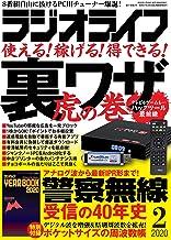 ラジオライフ2020年 2月号 [雑誌]