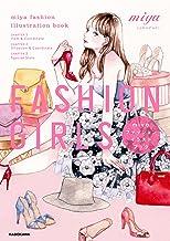 表紙: FASHION GIRLS miyaファッションイラストブック | miya(ミヤマアユミ)