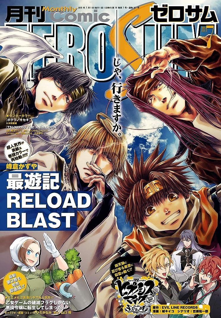 生命体ルート落花生Comic ZERO-SUM (コミック ゼロサム) 2019年7月号[雑誌]
